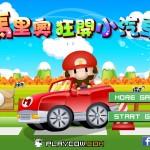Mario Kart Racing Flash Screenshot